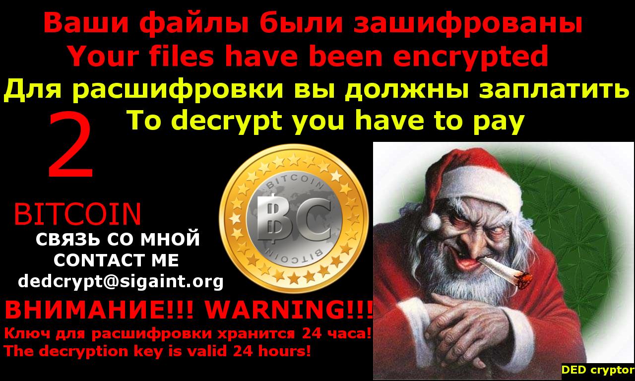 「愛國」勒索軟件 「.ded」俄羅斯同胞獲免費解密