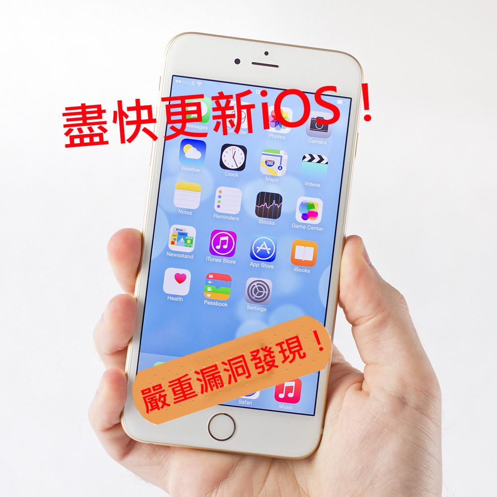 iPhone發現重大漏洞 一條短訊偷密碼資料