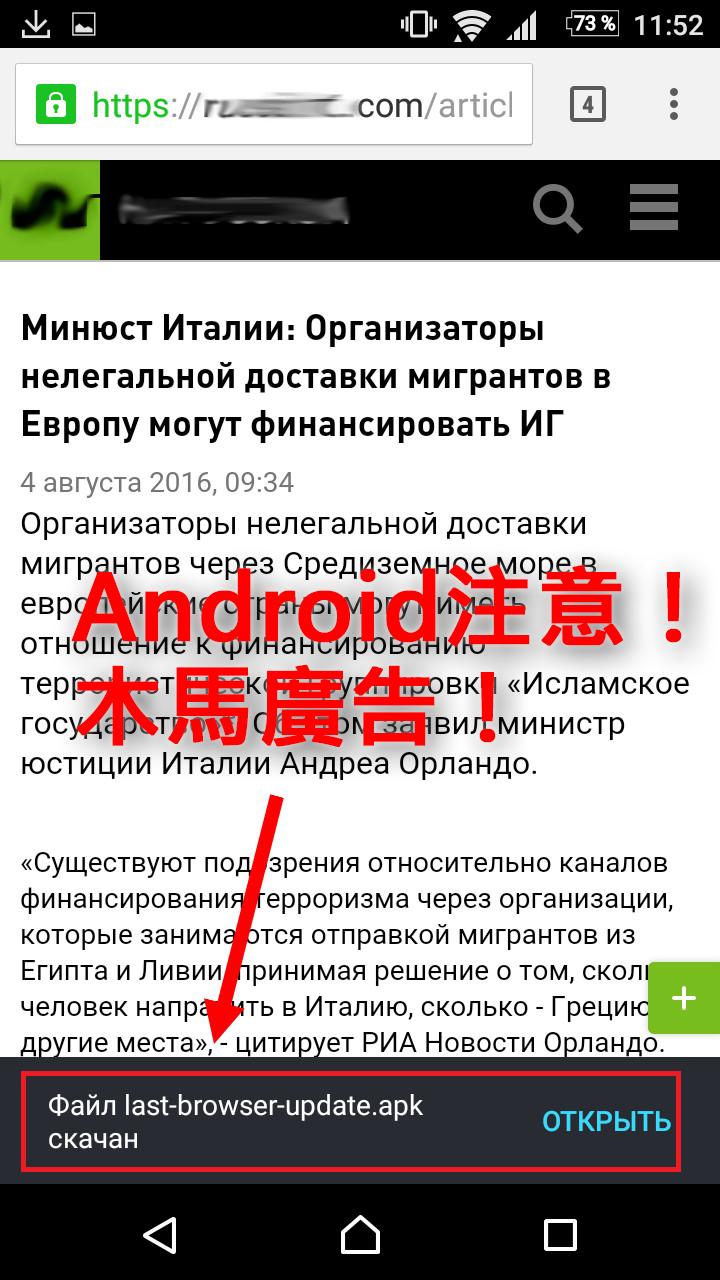 經廣告傳播 Android手機上網隨時中木馬病毒