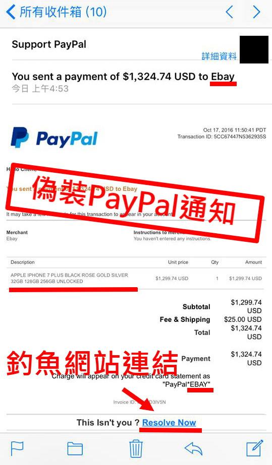釣魚電郵急襲香港 偽冒PayPal過數買iPhone