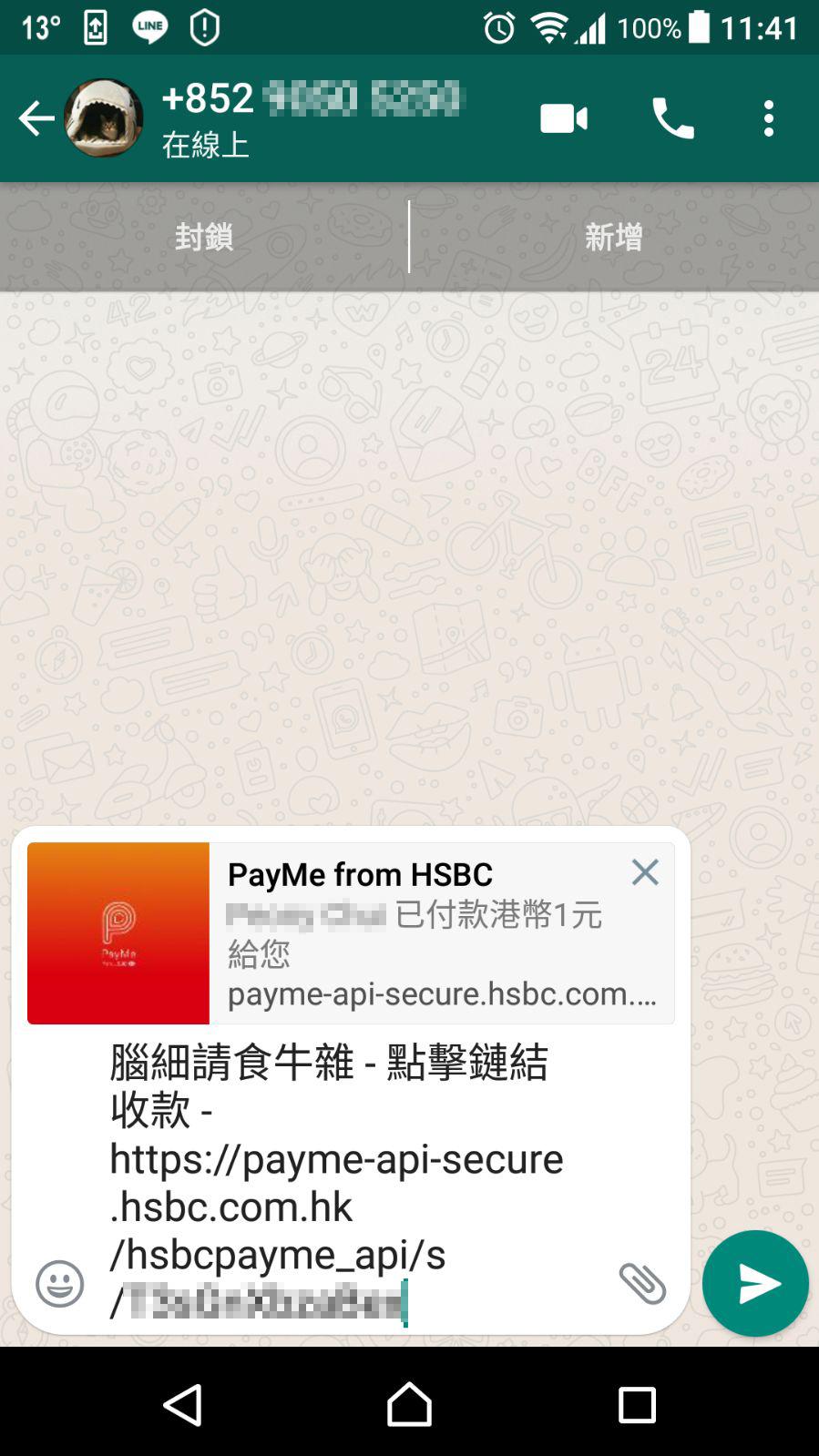 PayMe的保安與私隱 使用前需要知道的兩件事