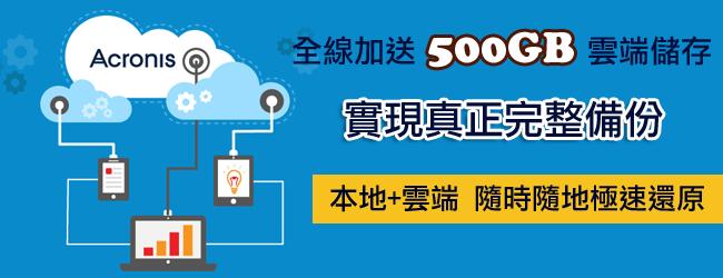 ACRONIS BACKUP 全線送500GB雲端儲存