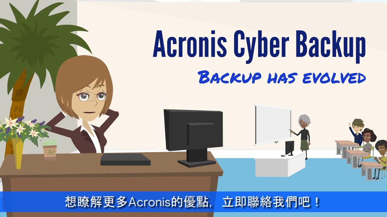Acronis Cyber Backup 讓學校備份工作變得簡單輕鬆